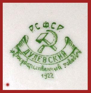 Марки фарфора дз Дулево 1920 по 1930 год
