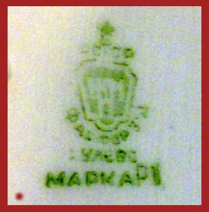 Клеймо, марка, штамп на фарфоре «ДЗ Дулево» 1930 по1940 год