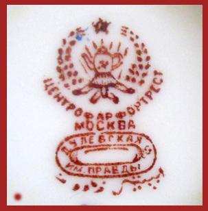 Клеймо, марка, штамп на фарфоре «ДЗ Дулево»о 1920 по 1930 год