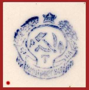 Клеймо, марка, штамп на фарфоре «ДЗ Дулево» 1920 по 1930 год