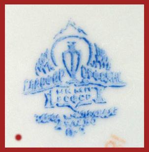 Марка, клеймо, штамп на фарфоре Дулево с 1930 по 1952 год